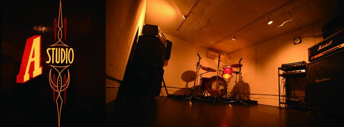 A スタジオ