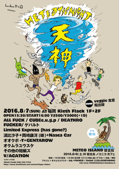 "LessThanTV presents ""METEOTIC NIGHT 天神"""