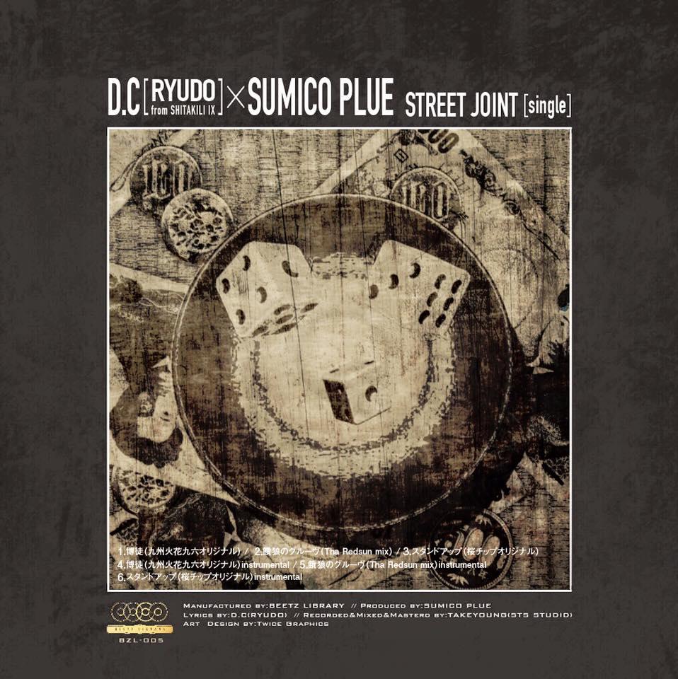 """SumicoPlue """"STREET JOINT""""  2タイトル 取り扱い開始しました!"""