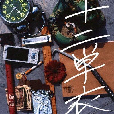 """焼陣 1st album """"十二単衣"""" Release!"""
