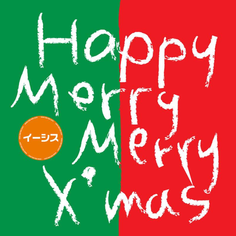イーシス / Happy Merry Merry X'mas