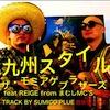 モミアゲブラザーズ | 九州スタイル feat まむしMCs