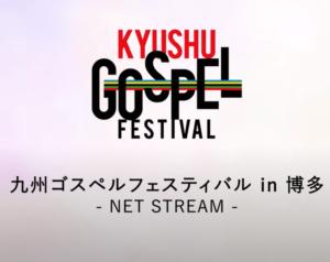 九州ゴスペルフェスティバル2020 <br>'どこまでも行こう'