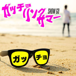 """SHOW GO<br> """"ガッチョリングサマー"""""""