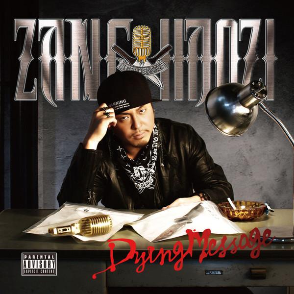"""ZANG HAOZI <br>""""DYINGMESSAGE"""""""