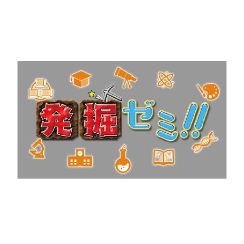 RKB毎日放送<br>発掘ゼミ!!