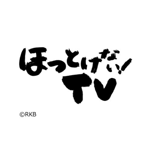 RKB毎日放送<br>ほっとけないTV