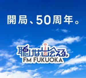 FM福岡 開局50周年ジングル<br> '聴けば、出会える。FM福岡'