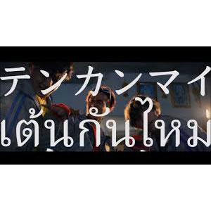 """TAi from 9SP<br>""""テンカイマイ"""""""