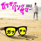 """SHOW GO """"ガッチョリングサマー"""""""