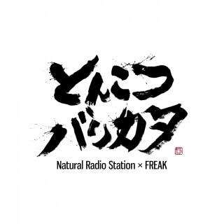 Natural Radio Station feat.FREAK/とんこつバリカタ 4/5配信開始